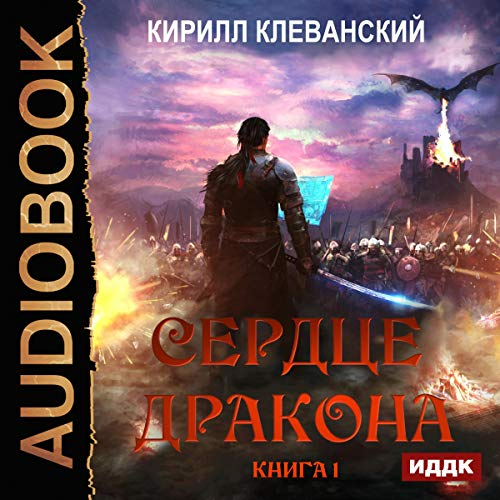 Dragon Heart, Book 1 (Russian Edition)  By  cover art