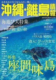 沖縄・離島情報 平成22年夏秋号 (2010)