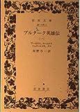 プルターク英雄伝 1 テーセウス,ロームルス,リュクールゴス,ヌマ (岩波文庫 赤 116-1)