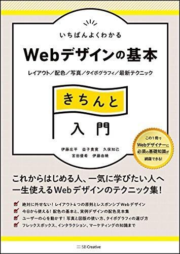 いちばんよくわかるWebデザインの基本きちんと入門 レイアウト/配色/写真/タイポグラフィ/最新テクニック (...