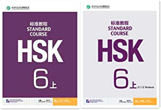HSK Standard Course 6a SET - Textbook +Workbook (Chinese and English Edition)