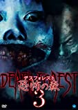 デスフォレスト 恐怖の森3[DVD]