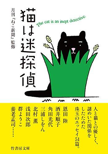 猫は迷探偵 (竹書房文庫)