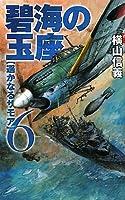 碧海の玉座〈6〉遥かなるサモア (C・NOVELS)