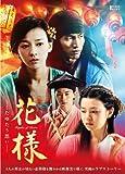 花様~たゆたう想い~ [DVD] image