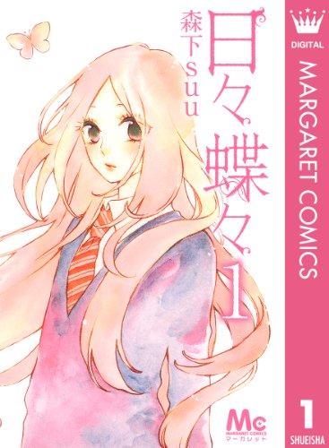 日々蝶々 1 (マーガレットコミックスDIGITAL)