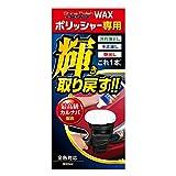 プロスタッフ 洗車用品 ポリッシャー専用ワックス シャインポリッシュワックス 300ml S133