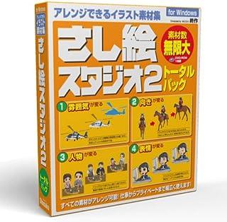 さし絵スタジオ2トータルパック Win版