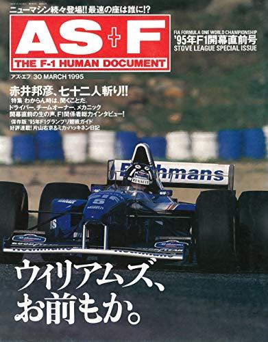 AS+F(アズエフ)1995 開幕直前号 [雑誌]