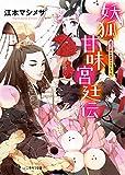 妖狐甘味宮廷伝 (二見サラ文庫)