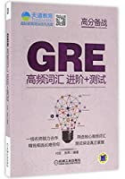 GRE vocabulary&test 711153364X Book Cover
