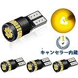 AUXITO T10 LED アンバー 4個入り サイドウインカー LEDランプ キャンセラー内蔵 3014LED24個 イエロー ルームランプ 30000時間寿命 ポジション/カーテシー/トランクランプ 12V 1年品質保証