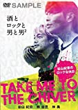TAKE ME TO THE CHIVER ~谷山紀章のロックな休日~上下巻パック [DVD]
