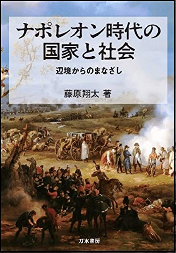 ナポレオン時代の国家と社会: 辺境からのまなざし