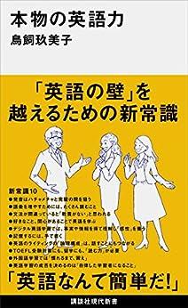 [鳥飼玖美子]の本物の英語力 (講談社現代新書)