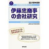 伊藤忠商事の会社研究 2018年度版 (会社別就職試験対策シリーズ 商社)