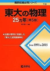 東大の物理25カ年[第5版]・赤本・過去問