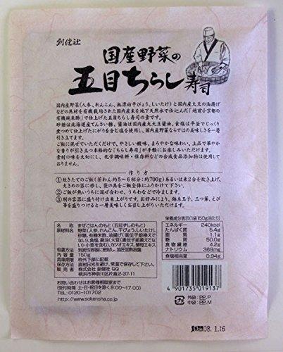 国産野菜の五目ちらし寿司150g×2袋