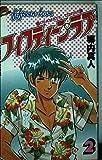 フィフティーンラブ 2 (少年マガジンコミックス)