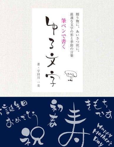 筆ペンで書く ゆる文字: 贈り物にあいさつ状に最適な文字の形と季節の言葉