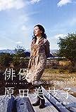 俳優 原田美枝子   映画に生きて生かされて