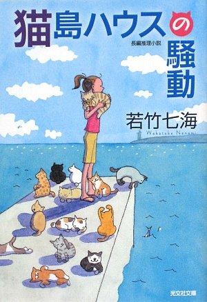 猫島ハウスの騒動 (光文社文庫)