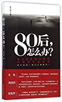 What Should the Post-80s Do (Chinese Edition)