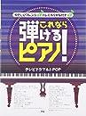 ピアノソロ/やさしいアレンジとドレミふりがな付きで これなら弾けるピアノ! テレビドラマ&J-POP