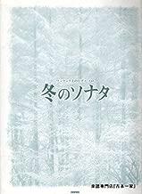Sonata piano solo winter of higher-grade (piano solo of higher-grade) (2004) ISBN: 4887636423 [Japanese Import]