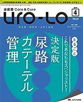 泌尿器Care&Cure Uro-Lo 2019年4月号(第24巻4号)特集:まるごと これであなたもスペシャリスト! 決定版 尿路カテーテル管理
