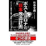 ポストコロナの「日本改造計画」 デジタル資本主義で強者となるビジョン