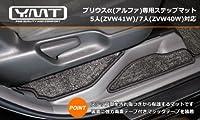 YMT プリウスα ステップマット ループチェック白黒 40PU-STP-CHWH