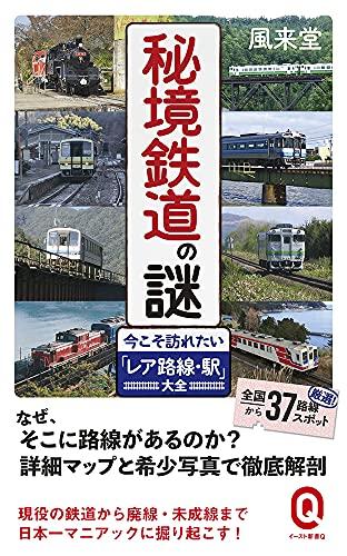 秘境鉄道の謎 今こそ訪れたい「レア路線・駅」大全 (イースト新書Q)の詳細を見る