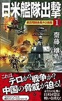 日米艦隊出撃 1 ー東京同時多発テロ勃発ー (ヴィクトリー・ノベルス)