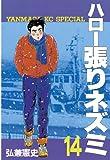 ハロー張りネズミ(14) (ヤングマガジンコミックス)