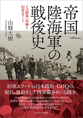 帝国陸海軍の戦後史──その解体・再編と旧軍エリート──