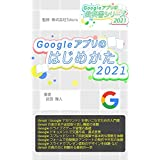 初心者のためのGoogle アプリのはじめかた2021年版 Google アプリの教科書シリーズ2021年版