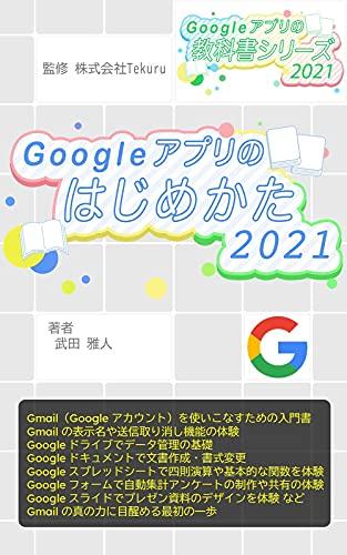 Googleアプリのはじめかた 2021