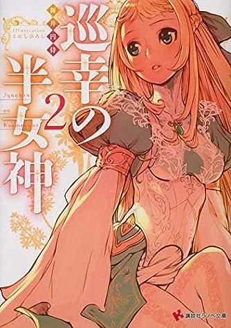 巡幸の半女神 2 (講談社ラノベ文庫)