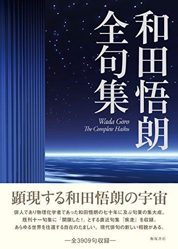 和田悟朗全句集の詳細を見る