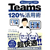 Microsoft 365 Teams120%活用術
