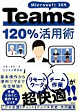 Microsoft 365 Teams120%活用術