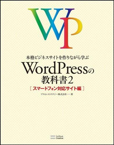 本格ビジネスサイトを作りながら学ぶ WordPressの教科書2