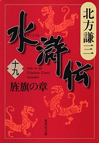 水滸伝 19 旌旗の章 (集英社文庫)