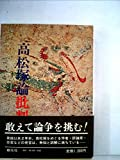 高松塚論批判 (1974年)