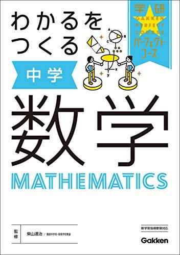 わかるをつくる 中学数学 (パーフェクトコース参考書)