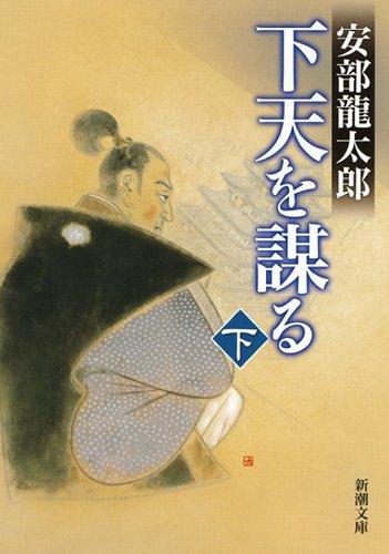下天を謀る(下) (新潮文庫)