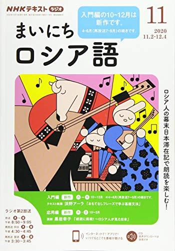 NHKラジオまいにちロシア語 2020年 11 月号 [雑誌]
