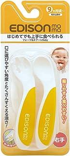 KJC エジソンママ (EDISONmama) フォーク&スプーン BABY レモン 右手用 9ヶ月頃から対象