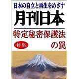 特定秘密保護法の罠 雑誌『月刊日本』電子版